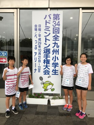 20171021_ファーストクラブ_全九州小学生バドミントン選手権_No.1